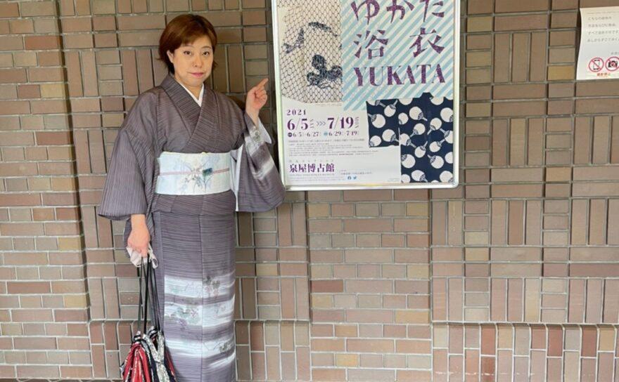◇江戸時代から現存する浴衣の展示に着物を着て観に行きました。 ―着物生活―